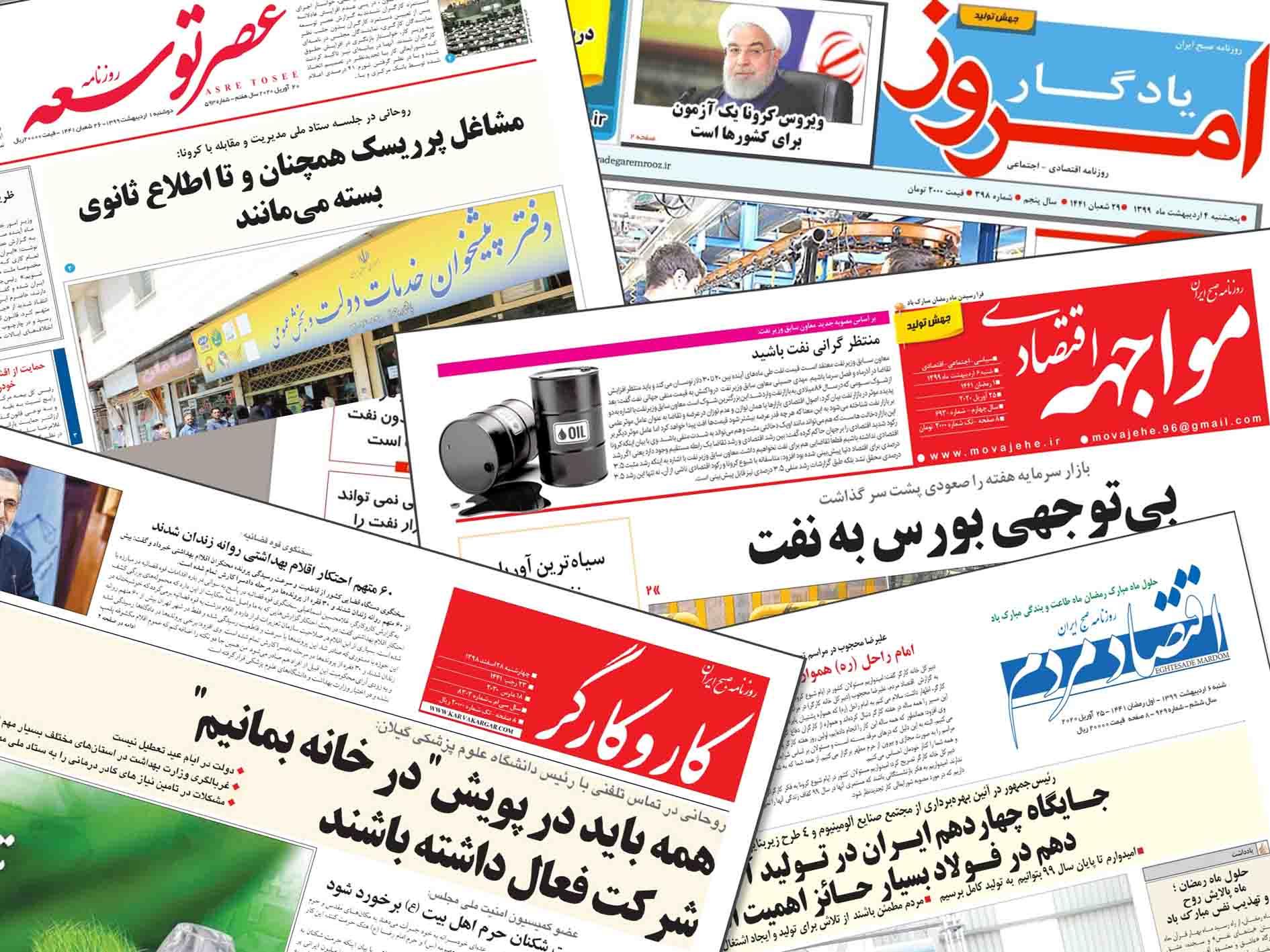 روزنامه کثیرالانتشار