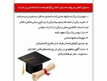گم شدن مدارک دانشگاهی و گرفتن مدرک المثنی