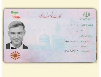 گم شدن کارت ملی هوشمند