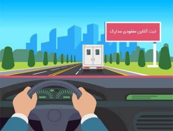 گم کردن گواهینامه و صدور المثنی